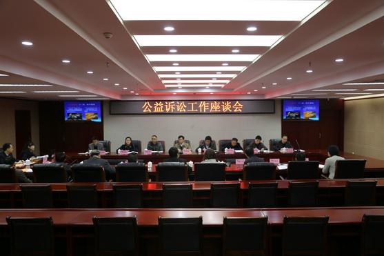 南昌市检察院召开公益诉讼工作座谈会
